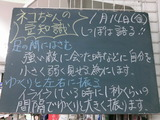 2011/01/14南行徳