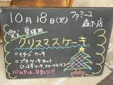 2011/10/18森下