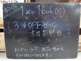 2011/1/16松江