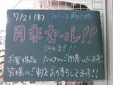 2011/7/21南行徳