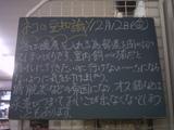 081212南行徳