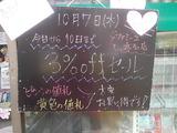 2010/10/7立石