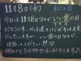 061108松江