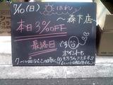 2011/07/10森下