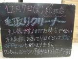2010/12/07松江