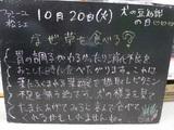 091020松江