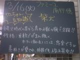 2010/03/16南行徳
