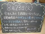 2011/8/23松江