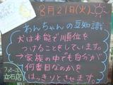 2012/8/21立石