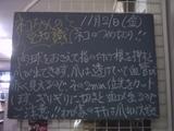081121南行徳
