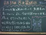 070831松江