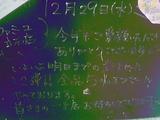 2010/12/29立石