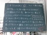 2012/1/18南行徳