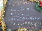 2012/11/21立石