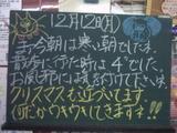 051212南行徳