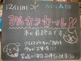 2011/12/11森下