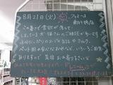 2012/8/21南行徳