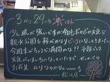 070329松江
