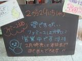 2012/2/29立石