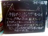 090611森下