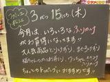 2012/3/15松江