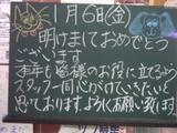 060106南行徳