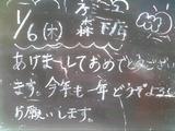 2011/1/6森下