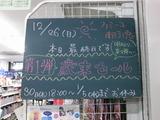 2010/12/26南行徳