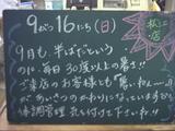 070916松江