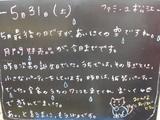 080531松江