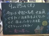 070925松江