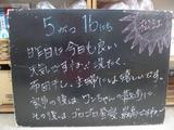 2010/5/16松江