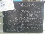 2010/07/20立石
