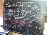 2010/2/24森下