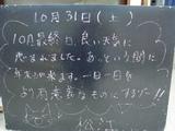 091031松江