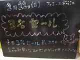 090111松江