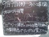 2010/09/09森下