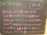 2012/1/18松江