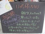 2011/11/29立石