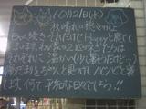 091021南行徳