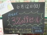 2011/06/12立石