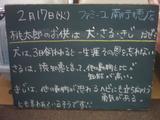 090217南行徳