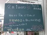 2011/02/01南行徳