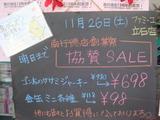 2011/11/26立石