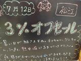 080712松江