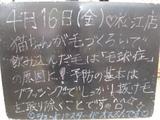 2010/04/16松江