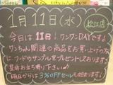 2012/1/11松江