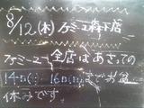 2010/8/12森下