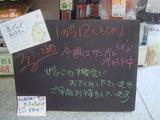 2012/1/18立石