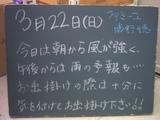 090322南行徳